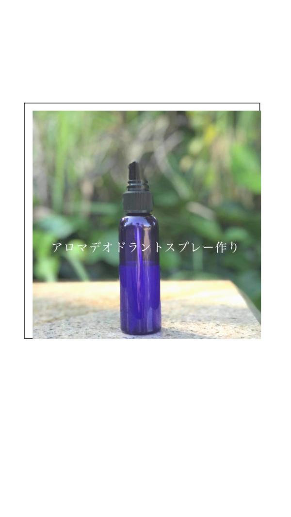 my aroma吉澤真紀さんの「アロマデオドラントスプレー作り」のお知らせ