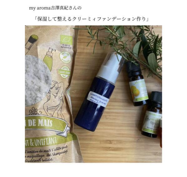 my aroma吉澤真紀さんの「保湿して整えるクリーミィファンデーション作り」のお知らせ
