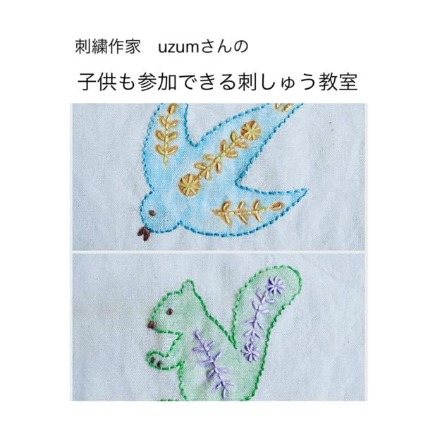 uzumさんの「子供も参加できる刺しゅう教室」のお知らせ
